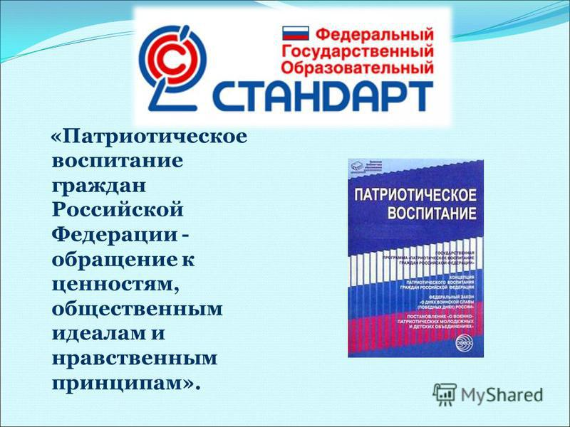 «Патриотическое воспитание граждан Российской Федерации - обращение к ценностям, общественным идеалам и нравственным принципам».