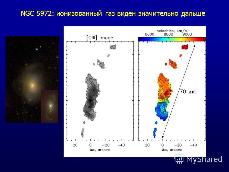 NGC 5972: ионизованный газ виден значительно дальше 70 кпк