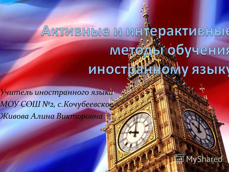 Учитель иностранного языка МОУ СОШ 2, с.Кочубеевское Живова Алина Викторовна