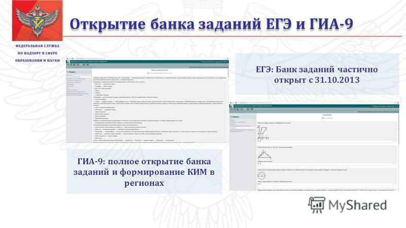 Открытие банка заданий ЕГЭ и ГИА-9 ЕГЭ: Банк заданий частично открыт с 31.10.2013 ГИА-9: полное открытие банка заданий и формирование КИМ в регионах
