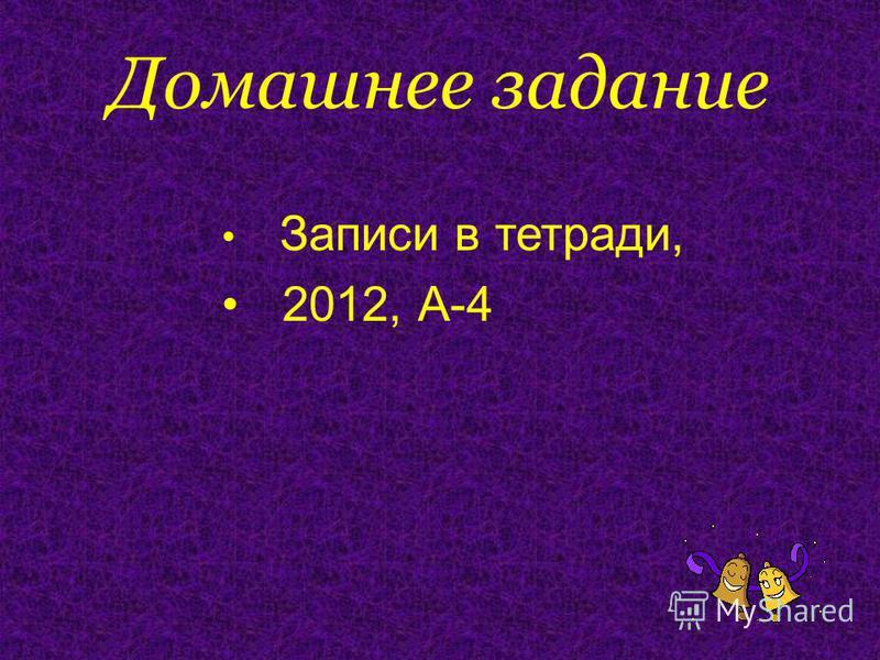 Домашнее задание Записи в тетради, 2012, А-4