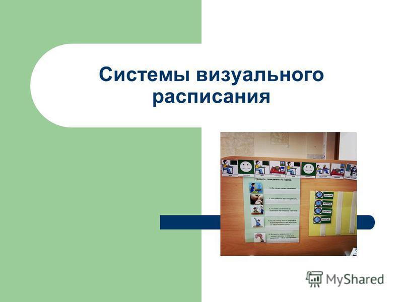 Системы визуального расписания