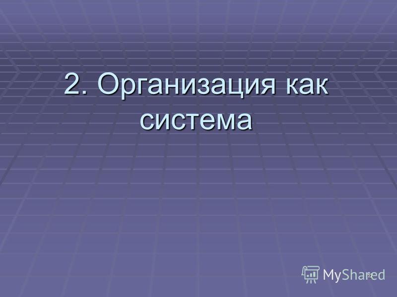 12 2. Организация как система
