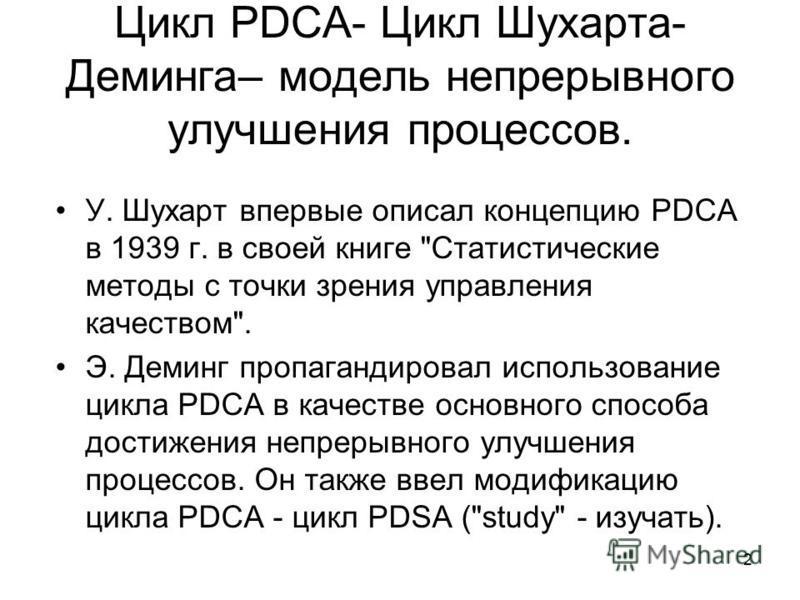 2 Цикл PDCA- Цикл Шухарта- Деминга– модель непрерывного улучшения процессов. У. Шухарт впервые описал концепцию PDCA в 1939 г. в своей книге