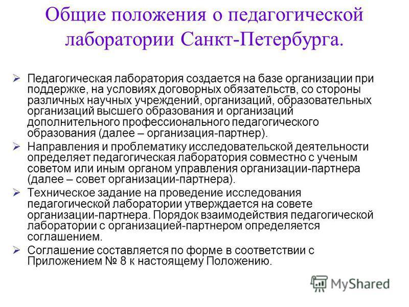 Общие положения о педагогической лаборатории Санкт-Петербурга. Педагогическая лаборатория создается на базе организации при поддержке, на условиях договорных обязательств, со стороны различных научных учреждений, организаций, образовательных организа