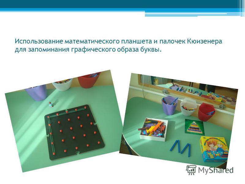 Использование математического планшета и палочек Кюизенера для запоминания графического образа буквы.