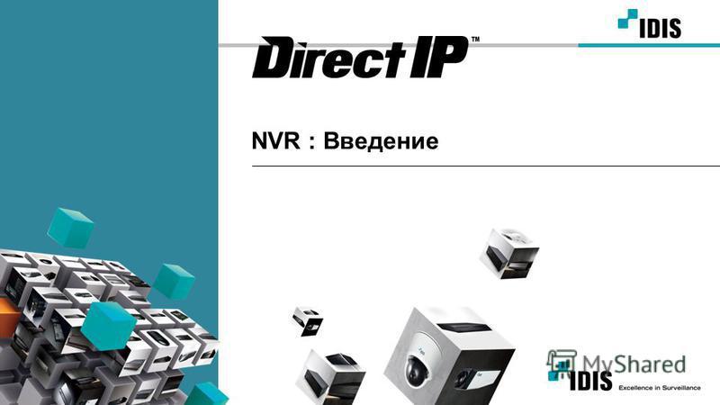 NVR : Введение