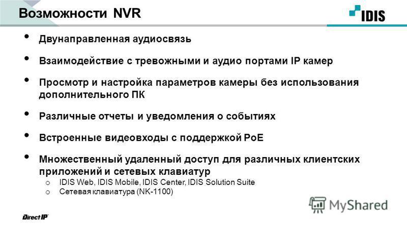 Возможности NVR Двунаправленная аудиосвязь Взаимодействие с тревожными и аудио портами IP камер Просмотр и настройка параметров камеры без использования дополнительного ПК Различные отчеты и уведомления о событиях Встроенные видеовходы с поддержкой P