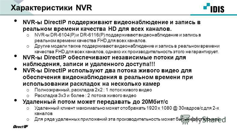 Характеристики NVR NVR-ы DirectIP поддерживают видеонаблюдение и запись в реальном времени качества HD для всех каналов. o NVR-ы DR-6104(P) и DR-6116(P) поддерживают видеонаблюдение и запись в реальном времени качества FHD для всех каналов. o Другие