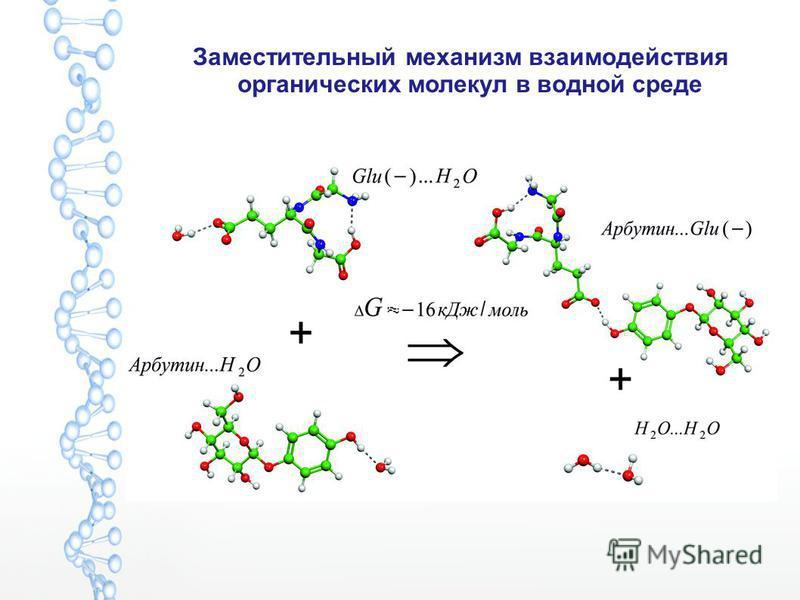 Заместительный механизм взаимодействия органических молекул в водной среде