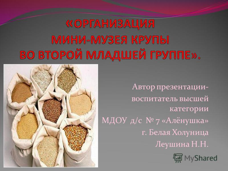 Автор презентации- воспитатель высшей категории МДОУ д/с 7 «Алёнушка» г. Белая Холуница Леушина Н.Н.