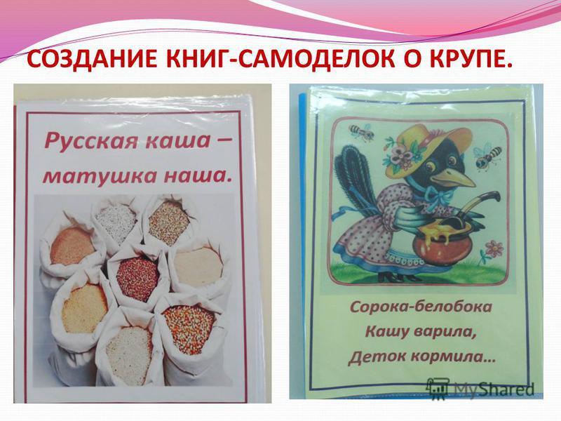 СОЗДАНИЕ КНИГ-САМОДЕЛОК О КРУПЕ.