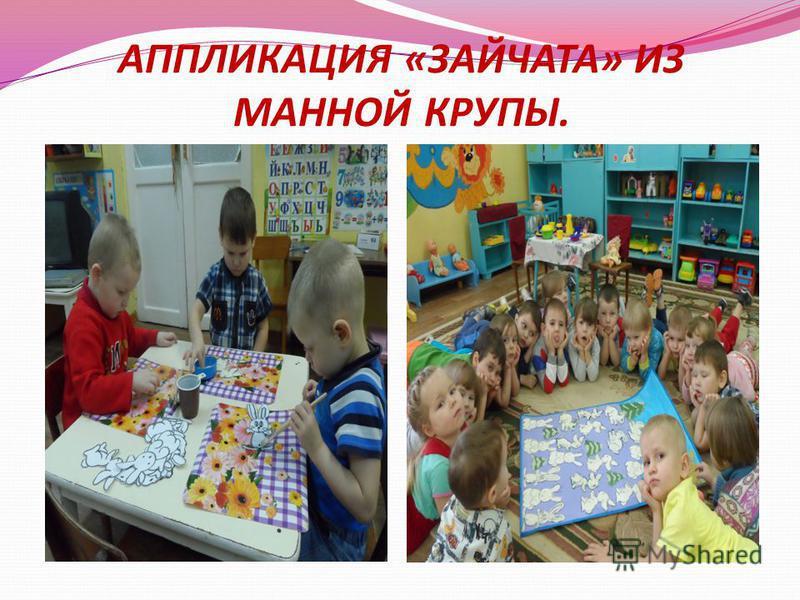АППЛИКАЦИЯ «ЗАЙЧАТА» ИЗ МАННОЙ КРУПЫ.