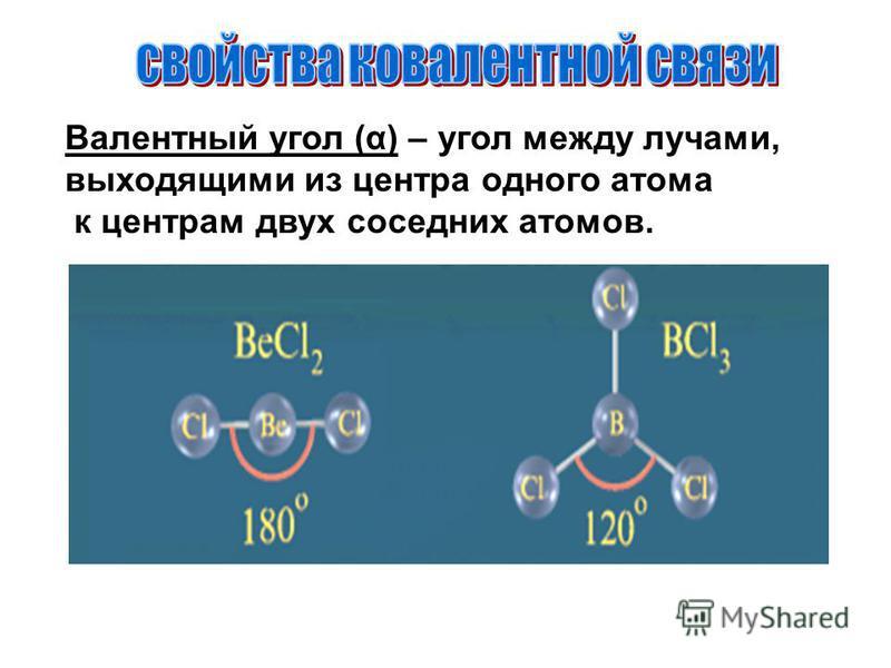Валентный угол (α) – угол между лучами, выходящими из центра одного атома к центрам двух соседних атомов.