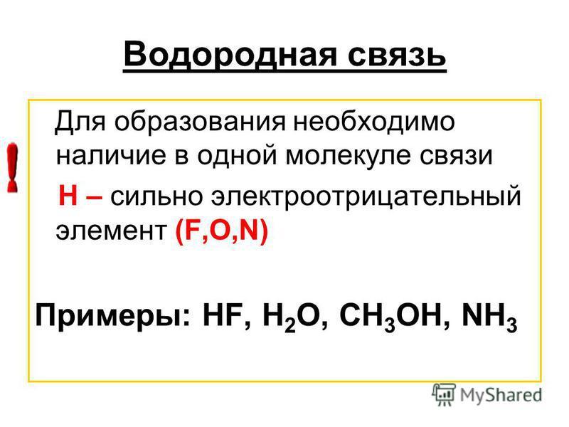 Водородная связь Для образования необходимо наличие в одной молекуле связи Н – сильно электроотрицательный элемент (F,O,N) Примеры: HF, H 2 O, CH 3 OH, NH 3