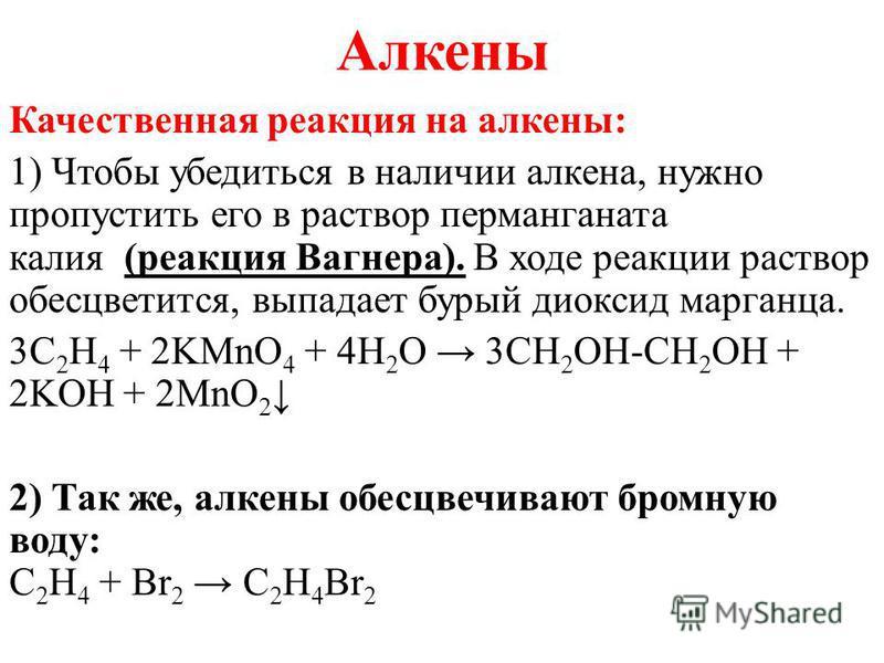 Алкены Качественная реакция на алкены: 1) Чтобы убедиться в наличии алкена, нужно пропустить его в раствор перманганата калия (реакция Вагнера). В ходе реакции раствор обесцветится, выпадает бурый диоксид марганца. 3C 2 H 4 + 2KMnO 4 + 4H 2 O 3CH 2 O