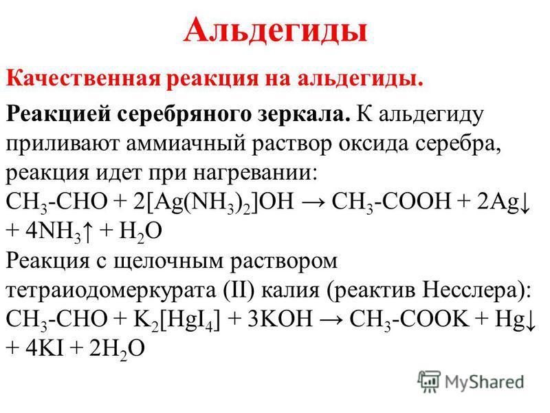 Альдегиды Качественная реакция на альдегиды. Реакцией серебряного зеркала. К альдегиду приливают аммиачный раствор оксида серебра, реакция идет при нагревании: CH 3 -CHO + 2[Ag(NH 3 ) 2 ]OH CH 3 -COOH + 2Ag + 4NH 3 + H 2 O Реакция с щелочным растворо