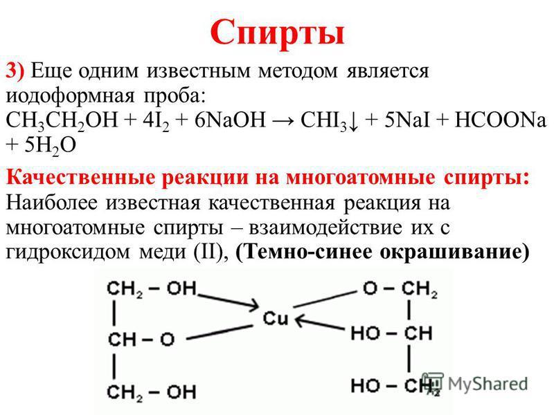 Спирты 3) Еще одним известным методом является йодоформная проба: CH 3 CH 2 OH + 4I 2 + 6NaOH CHI 3 + 5NaI + HCOONa + 5H 2 O Качественные реакции на многоатомные спирты : Наиболее известная качественная реакция на многоатомные спирты – взаимодействие