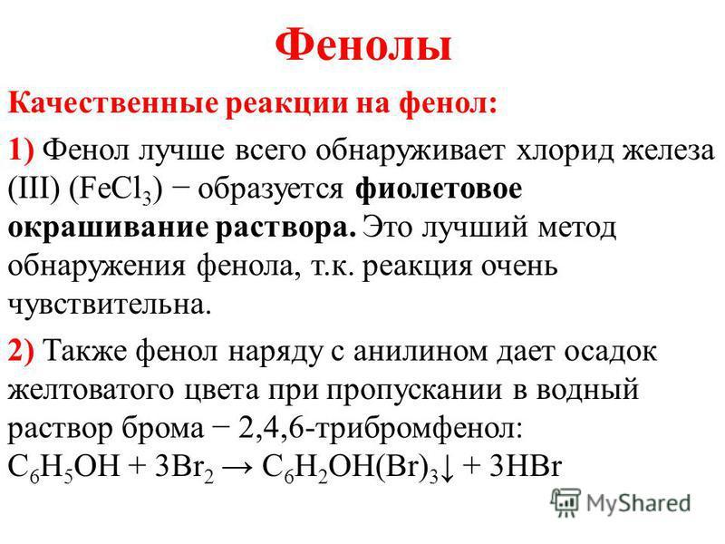 Фенолы Качественные реакции на фенол: 1) Фенол лучше всего обнаруживает хлорид железа (III) (FeCl 3 ) образуется фиолетовое окрашивание раствора. Это лучший метод обнаружения фенола, т.к. реакция очень чувствительна. 2) Также фенол наряду с анилином