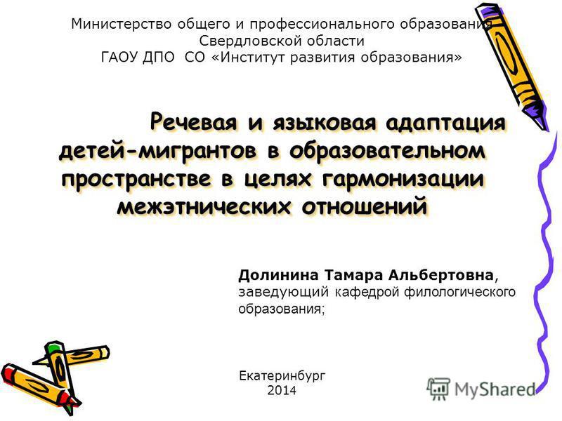 Речевая и языковая адаптация детей-мигрантов в образовательном пространстве в целях гармонизации межэтнических отношений Речевая и языковая адаптация детей-мигрантов в образовательном пространстве в целях гармонизации межэтнических отношений Министер