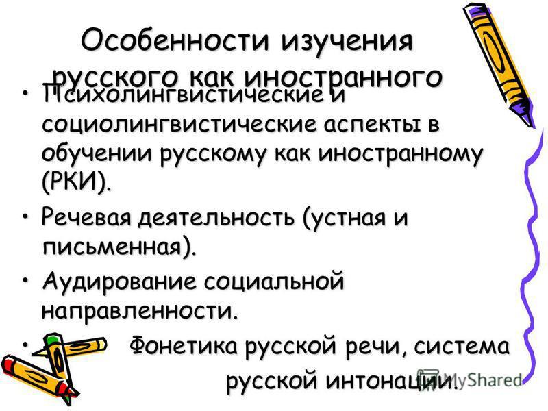 Особенности изучения русского как иностранного Психолингвистические и социолингвистические аспекты в обучении русскому как иностранному (РКИ).Психолингвистические и социолингвистические аспекты в обучении русскому как иностранному (РКИ). Речевая деят