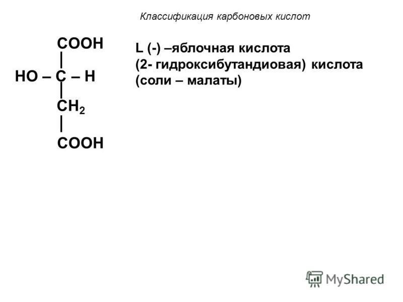 II. В зависимости от наличия младших функциональных групп различают: a) гидроксикислоты COOH HO – C – H CH 3 L (+) - молочная (2 – гидроксипропановая) кислота (соли – лактаты) Пример: L – молочная кислота D – молочная кислота