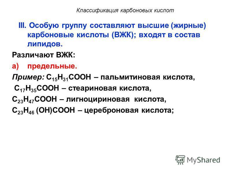 Классификация карбоновых кислот COOH CH 2 C = O CH 3 ацетоуксусная (3-оксобутановая) кислота, соли – соли ацетоуксусной кислоты