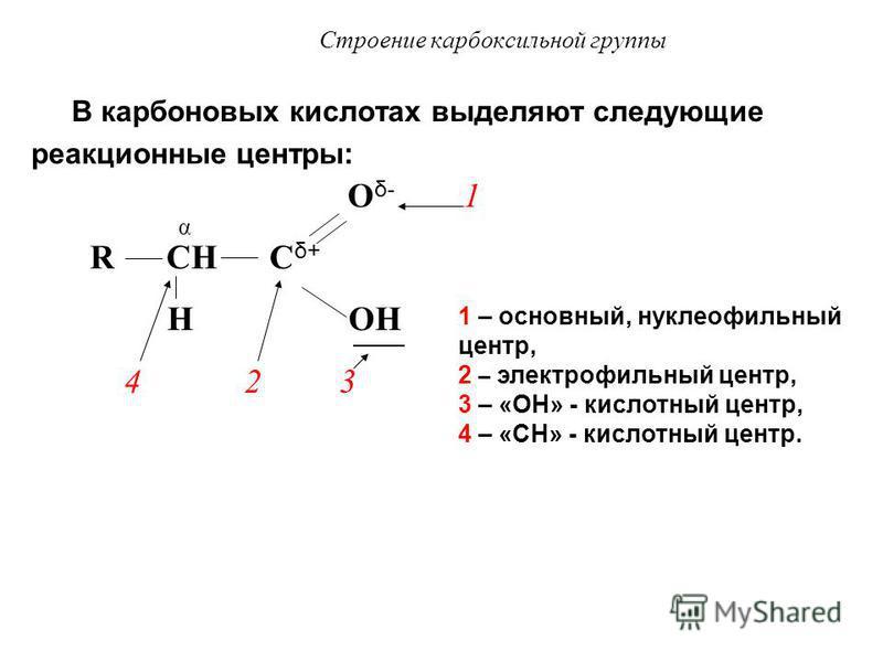 В карбоновых кислотах частичный положительный заряд на атоме углерода меньше, чем в альдегидах и кетонах, поэтому для карбоновых кислот менее характерны реакции нуклеофильного присоединения (A N ) по сравнению с альдегидами и кетонами. Строение карбо