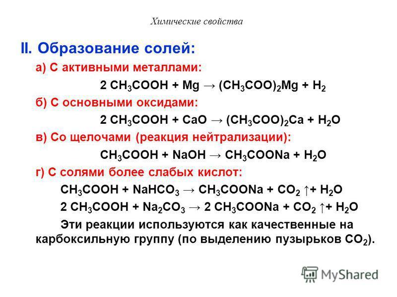 K = 2.14·10 -4 K = 1.75·10 -5 Химические свойства
