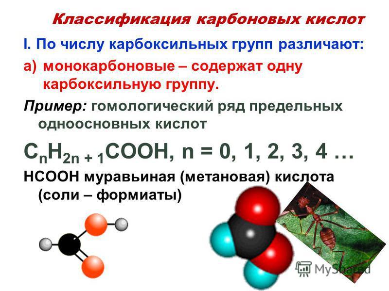 Карбоновые кислоты Карбоновые кислоты – это органические вещества, содержащие в своем составе карбоксильную группу (- COOH).