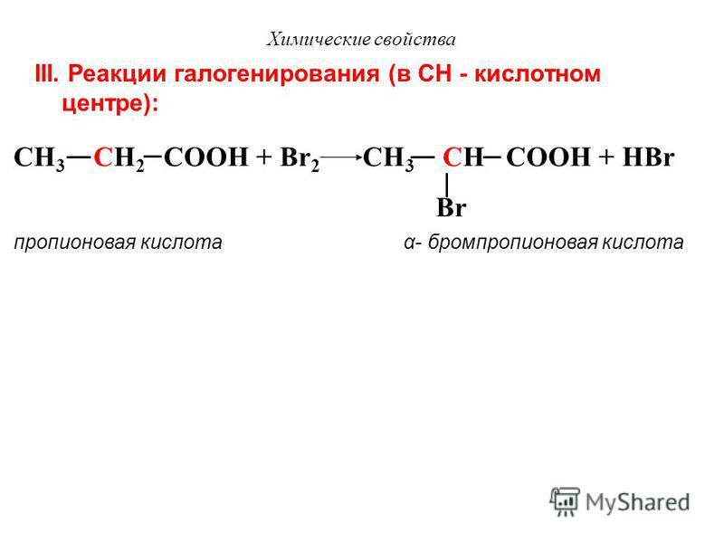 молочная кислота лактат кальция Образование солей гидроксикислотами: Лактат кальция используется в медицине как кальциевый препарат.