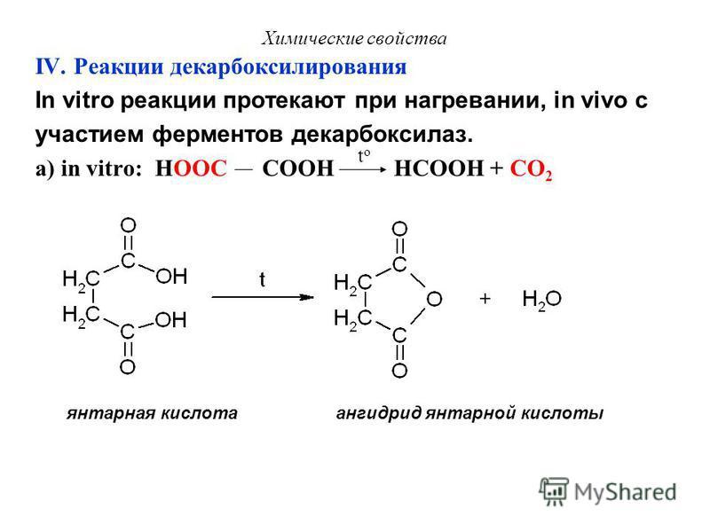 Химические свойства III. Реакции галогенирования (в СН - кислотном центре): CH 3 CH 2 COOH + Br 2 CH 3 CH COOH + HBr Br пропионовая кислота α- бромпропионовая кислота
