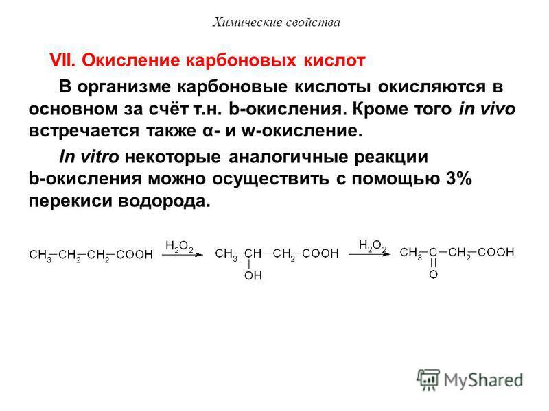 Химические свойства VI. Межмолекулярная дегидратация с образованием ангидридов (при пропускании паров кислот над водоотнимающими средствами P 2 O 5, H 2 SO 4 конц : Ангидрид (an – отрицающая частица, греч. udor – вода) означает лишённый воды.