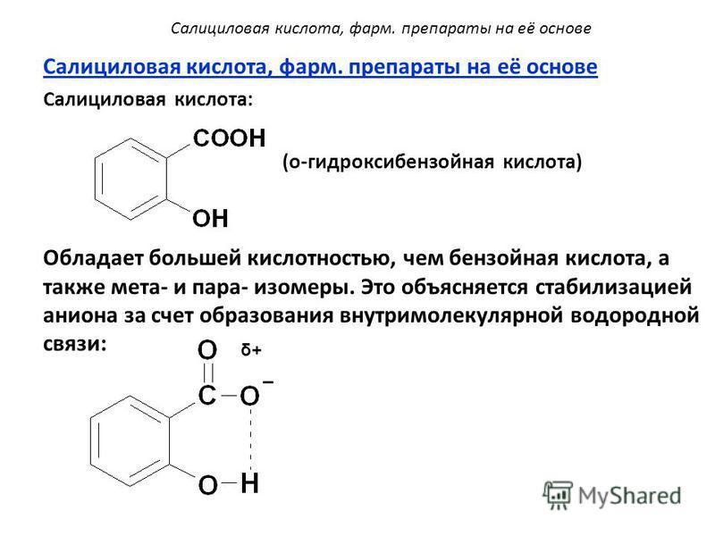 Химические свойства Специфические свойства винной кислоты – образование хелатных комплексов с ионами металлов. L-винная кислота D-винная кислота мезовинная кислота