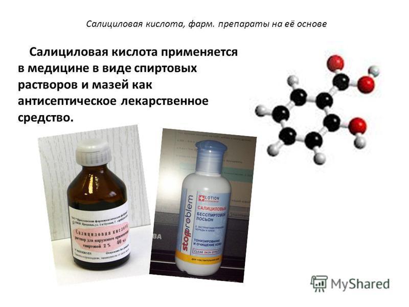 Салициловая кислота, фарм. препараты на её основе Салициловая кислота: (о-гидроксибензойная кислота) Обладает большей кислотностью, чем бензойная кислота, а также мета- и пара- изомеры. Это объясняется стабилизацией аниона за счет образования внутрим