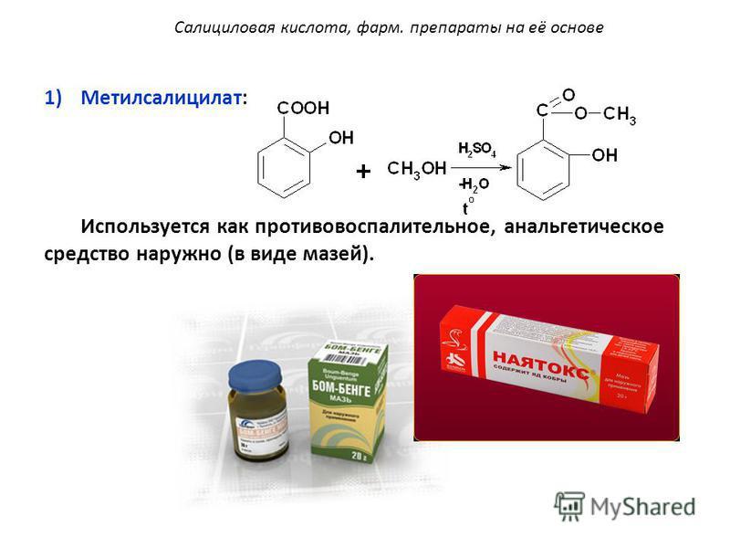 Салициловая кислота применяется в медицине в виде спиртовых растворов и мазей как антисептическое лекарственное средство.