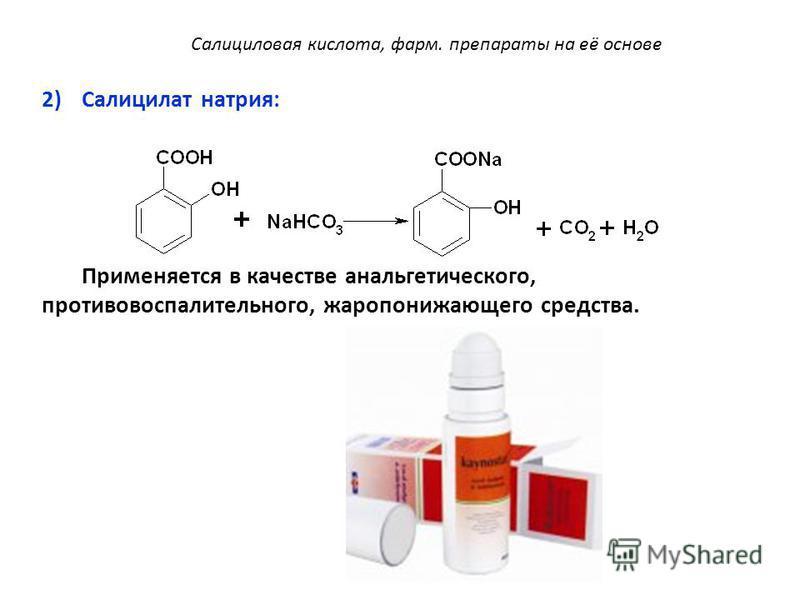 1)Метилсалицилат: Используется как противовоспалительное, анальгетическое средство наружно (в виде мазей). Салициловая кислота, фарм. препараты на её основе