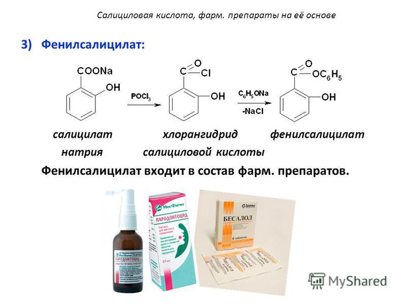2)Салицилат натрия: Применяется в качестве анальгетического, противовоспалительного, жаропонижающего средства. Салициловая кислота, фарм. препараты на её основе