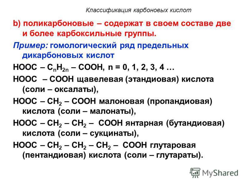 Классификация карбоновых кислот H 3 C – CH 2 – CH 2 – CH 2 – CH 2 – COOH капроновая (гексановая) кислота (соли – гексаноаты)