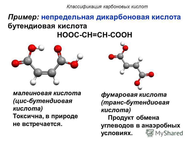 Классификация карбоновых кислот b) поликарбоновые – содержат в своем составе две и более карбоксильные группы. Пример: гомологический ряд предельных дикарбоновых кислот HOOC – C n H 2n – COOH, n = 0, 1, 2, 3, 4 … HOOC – COOH щавелевая (этандиовая) ки