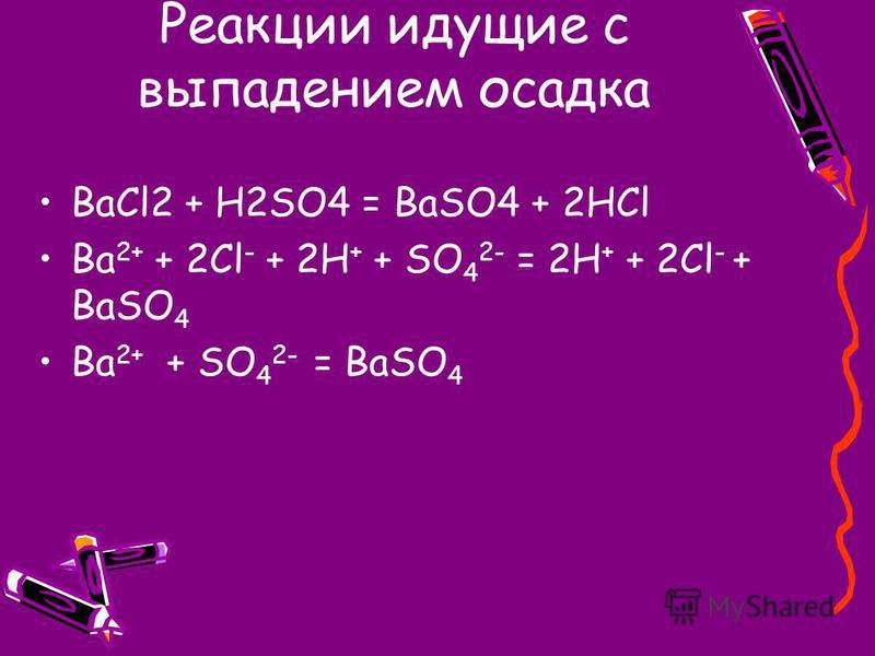 Реакции идущие с выпадением осадка BaCl2 + H2SO4 = BaSO4 + 2HCl Ba 2+ + 2Cl - + 2H + + SO 4 2- = 2H + + 2Cl - + BaSO 4 Ва 2+ + SO 4 2- = BaSO 4