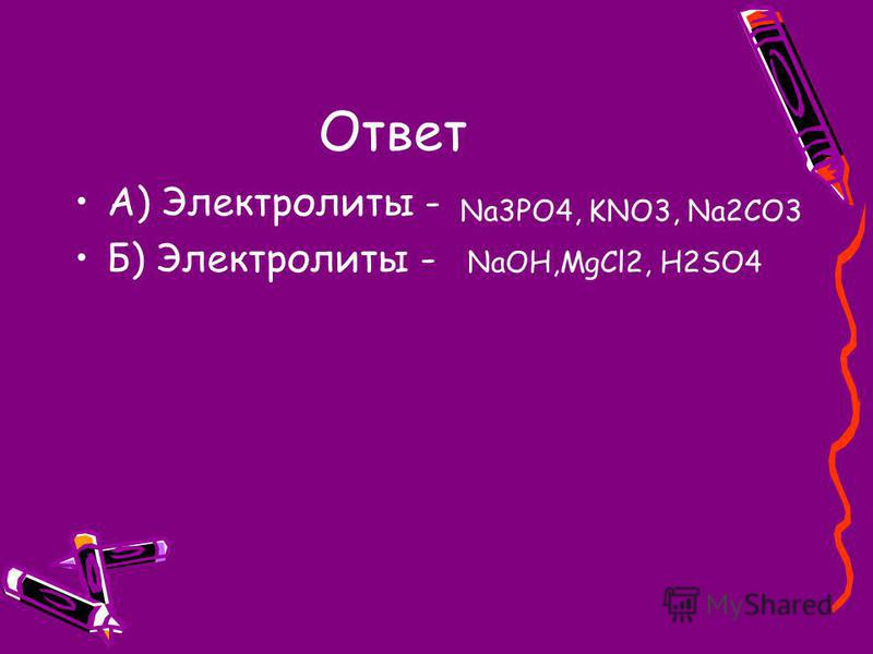 Ответ А) Электролиты - Б) Электролиты - Na3PO4, KNO3, Na2CO3 NaOH,MgCl2, H2SO4