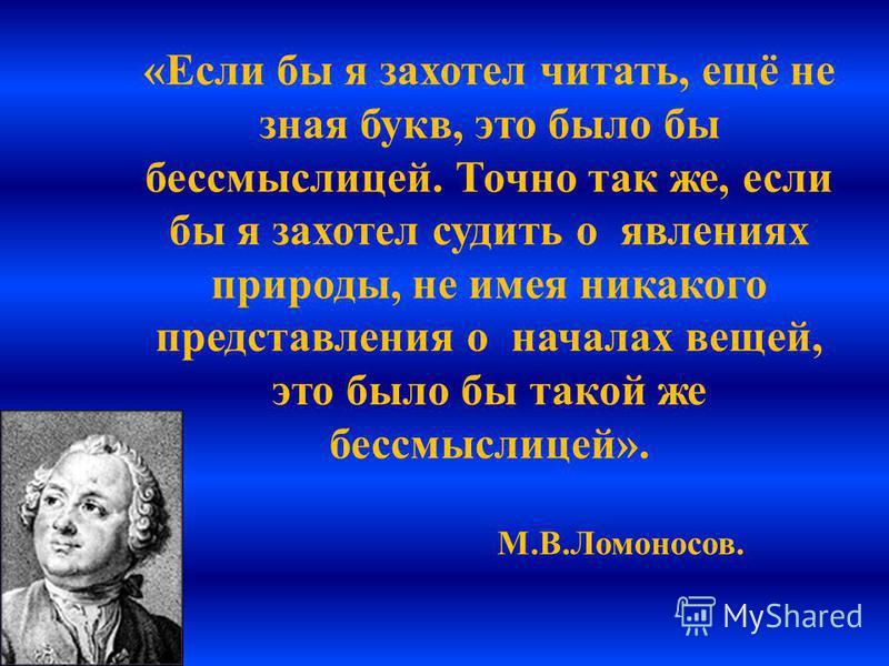«Отыщи всему начало и ты многое поймёшь» Кузьма Прутков