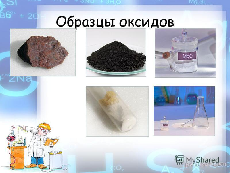 Образцы оксидов