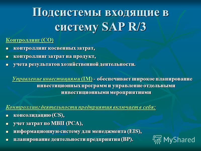 Подсистемы входящие в систему SAP R/3 Контроллинг (СО) контроллинг косвенных затрат, контроллинг косвенных затрат, контроллинг затрат на продукт, контроллинг затрат на продукт, учета результатов хозяйственной деятельности. учета результатов хозяйстве