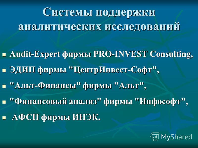 Системы поддержки аналитических исследований Audit-Expert фирмы PRO-INVEST Consulting, Audit-Expert фирмы PRO-INVEST Consulting, ЭДИП фирмы
