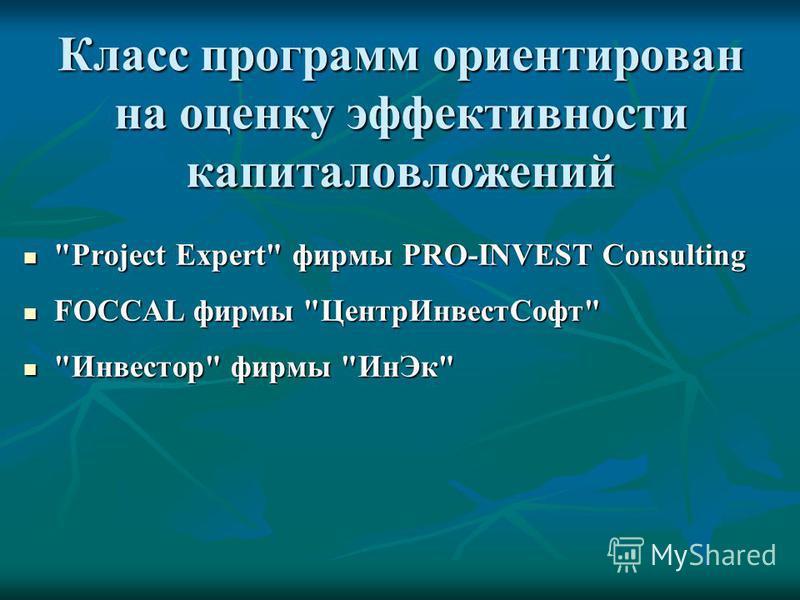 Класс программ ориентирован на оценку эффективности капиталовложений