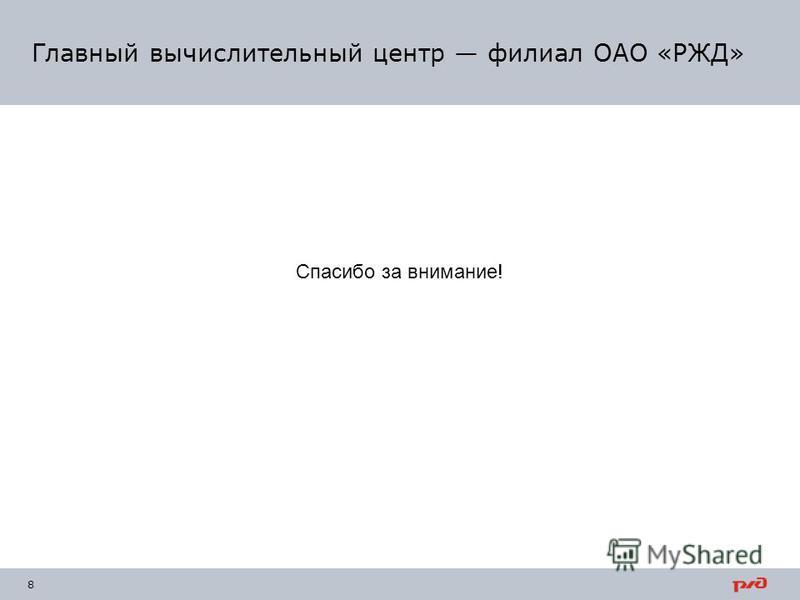 Главный вычислительный центр филиал ОАО «РЖД» 8 Спасибо за внимание!