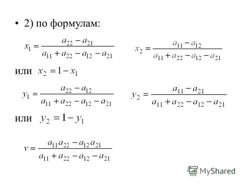2) по формулам: или