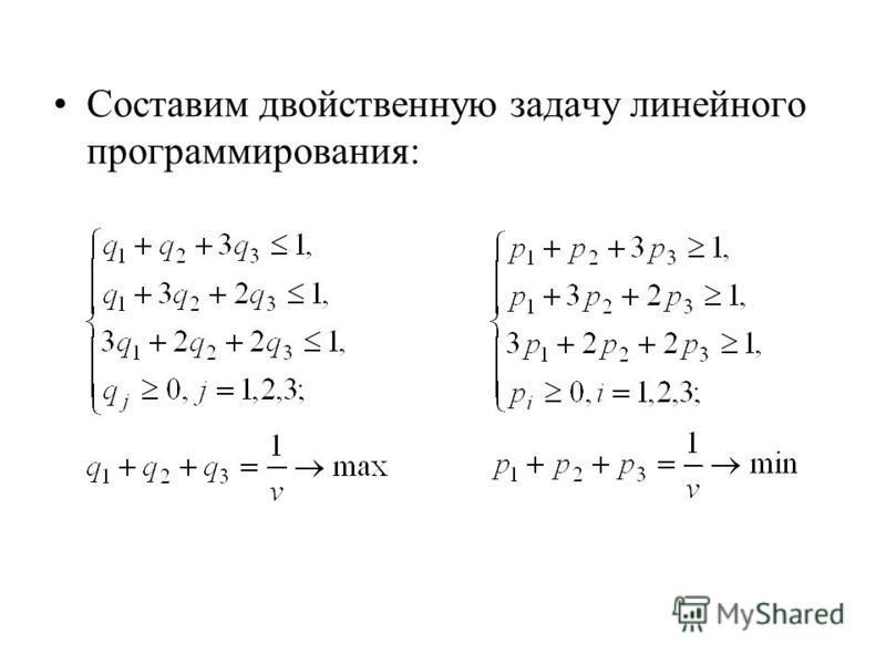 Составим двойственную задачу линейного программирования: